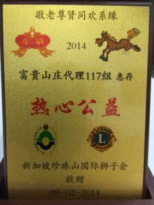 Award Received on Year 2014