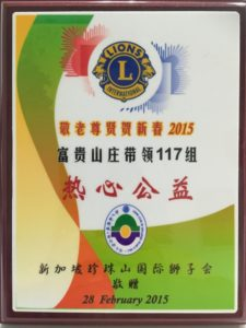 Award Received on Year 2015
