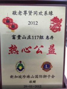 Award Received on Year 2012