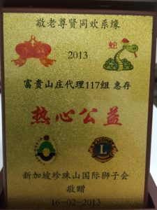 Award Received on Year 2013