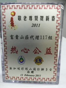 Award Received on Year 2011